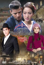 The Rising Sun: Roy Ruk Hak Liam Tawan