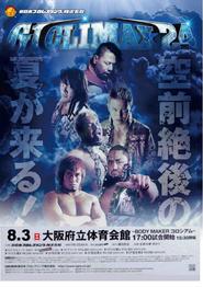 NJPW G1 Climax 24 - Day 8