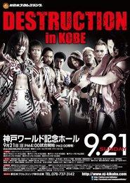 NJPW Destruction in Kobe