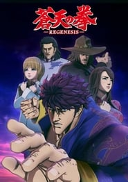 Fist of the Blue Sky Re:Genesis