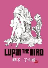 Lupin the Third: Lie of Fujiko Mine
