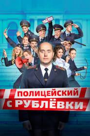 Watch Policeman from Rublyovka