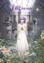 Watch Fate/Stay Night: Heaven's Feel I. Presage Flower