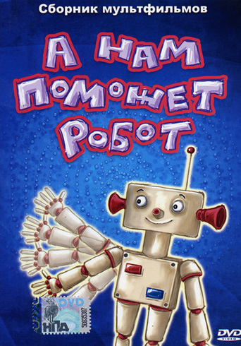 Robot Will Help Us