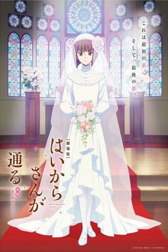 Watch Haikara-san: Here Comes Miss Modern Part 2