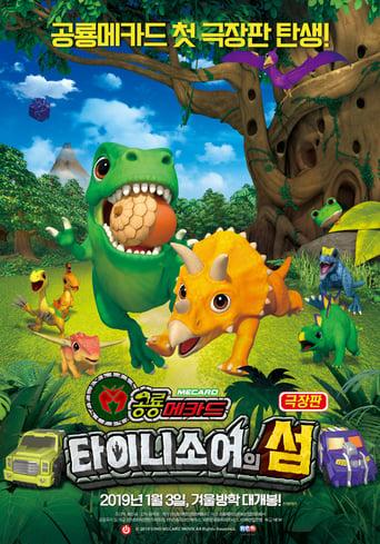 극장판 공룡메카드: 타이니소어의 섬