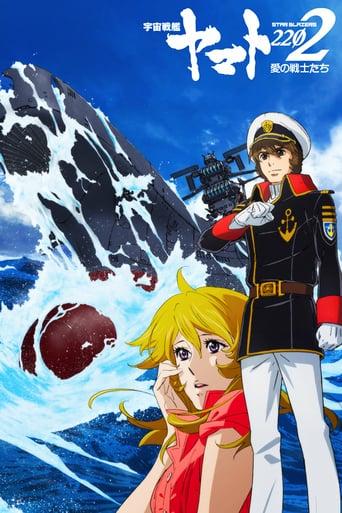 Star Blazers: Space Battleship Yamato 2202