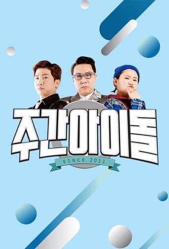 주간 아이돌