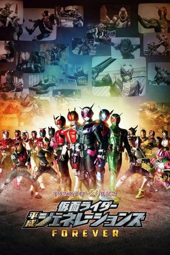 Kamen Rider Heisei Generations FOREVER