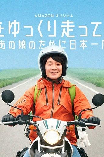 日本をゆっくり走ってみたよ~あの娘のために日本一周~