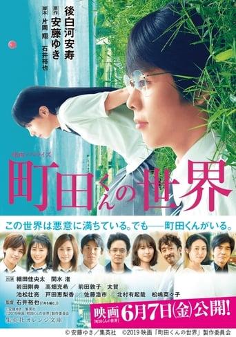 Machida's World
