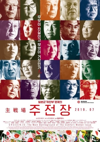 Watch Shusenjo: The Main Battleground of the Comfort Women Issue