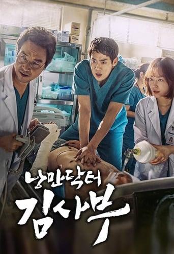Kim, El Doctor Romántico