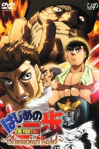 はじめの一歩 -Champion Road-