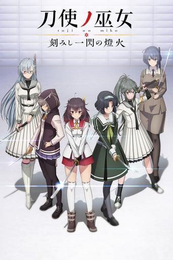 Watch Katana Maidens – Tomoshibi