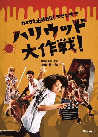 Watch One Cut of the Dead Spin-Off: In Hollywood
